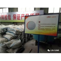 菌肥,山东土秀才有限公司 ,延安菌肥图片