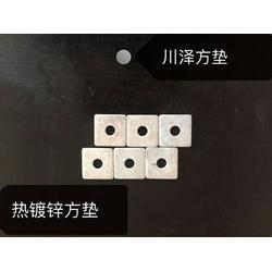更乐镇方垫-优质方垫-川泽紧固件(优质商家)图片