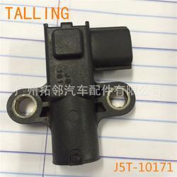 三菱传感器 拓邻汽车配件 传感器