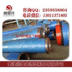 大小口径法兰胶管吸水软管正负压胶管用途广泛厂家直销图片
