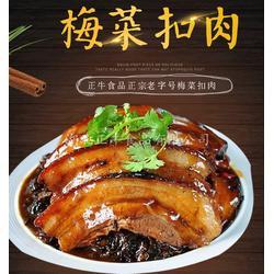 梅菜扣肉营养|湖北正牛食品招商|梅菜扣肉图片