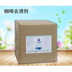 北京久牛科技(多图)、咖啡去渍剂规格、咖啡去渍剂图片