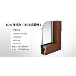 木铝复合门窗定制-南京木铝复合门窗-新欧铝包木门窗(查看)图片