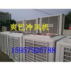 家用冷風機哪個牌子好-冷風機-爽巴冷風機高質量圖片