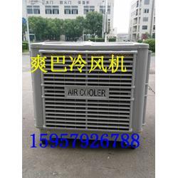 冷风机 爽巴冷风机 工业冷风机图片