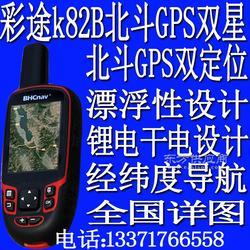 彩途K82B专业级三防北斗GPS手持测量测绘GPS定位导航总代图片