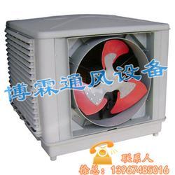 户外冷风机,博霖通风设备(在线咨询),冷风机图片
