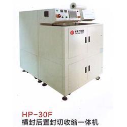 三奋包装 龙华热收缩包装机-热收缩包装机