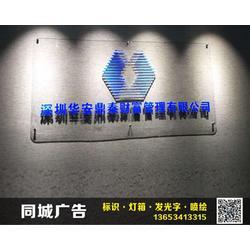 太原同城速印楼顶大字-公园标识标牌制作厂家-太原标识标牌制作图片
