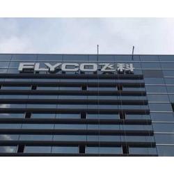 楼宇标识标牌制作-寿阳标识标牌制作-太原同城速印楼顶大字图片