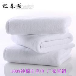 五星级酒店纯棉浴巾白色 迎春雨加大加厚成人美容院纯棉毛巾宾馆毛巾浴巾定制图片