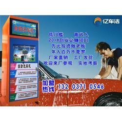 云南自助蒸汽洗车机,临沧自助蒸汽洗车机,润之泽环保图片