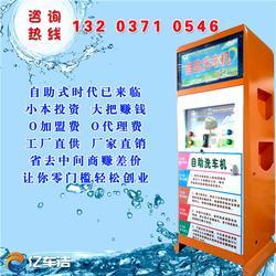 锦州自助洗车机,【润之泽环保】,辽宁自助洗车机厂家图片