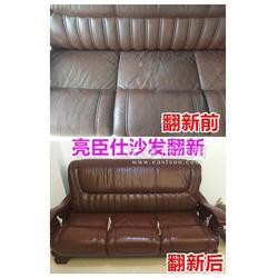 亮臣仕维修沙发皮革延长寿命颜色改色翻新翻新颜色图片