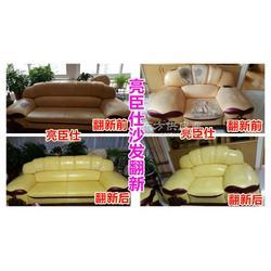 亮臣仕涂饰剂旧沙发翻新改色上色修复操作教程图片