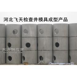 保定飞天检查井钢模具成型产品_模范厂家图片