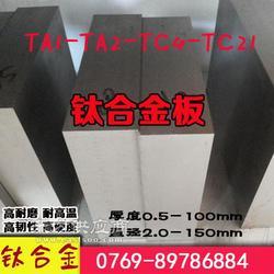 TC4钛合金板 高密度钛板图片