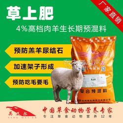 品牌羊饲料肉羊饲料图片