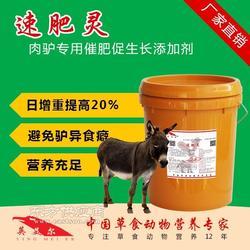 驴预混料肉驴专用预混料图片