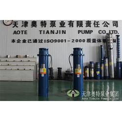 冶金热水潜水泵-浙江热水潜水泵-天津奥特泵业质优价廉(查看)图片