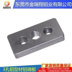深圳3孔铝端板|3孔铝端板自有工厂|金瑞翔图片