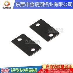 金瑞翔、2孔连接件、2孔连接件铝型材配件图片
