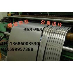 进口台湾50CS1300硅钢片,冷轧硅钢带图片