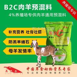 肉羊预混料 育肥羊的饲料中的添加剂图片