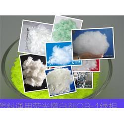 特瑞德化工|增白剂|塑料荧光增白剂图片