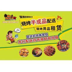 郑州烧烤配送、速捷烧烤配送、郊游烧烤配送图片