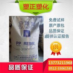 供应 PP/台湾台化/4520 通用级,汽车部件 注塑级图片
