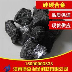 硅碳合金厂,博森冶金_咨询有优惠 ,广东硅碳图片