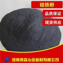 生产硅铁粉工艺,博森冶金(在线咨询),贵州硅铁粉图片