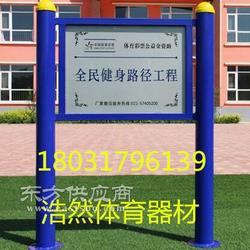 定制加工告示牌体育器材生产厂家图片