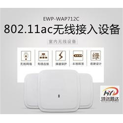 H3C无线AP提供商 鸿远腾达 朝阳H3C无线AP