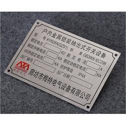 泉州金属标牌|泉州金属标牌加工|恒阳昌(优质商家)图片