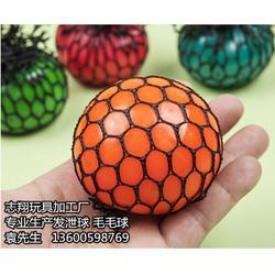 葡萄球|减压葡萄球|志翔玩具加工厂图片