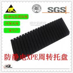 防静电XPE泡棉包装,防静电XPE,防静电XPE定做图片