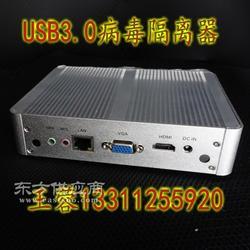 王荣 USB3.0病毒隔离器隔离盒图片