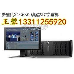 高清字幕机 SDI视频接口字幕机 厂家字幕机图片