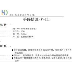 手感蜡浆生产_厦门惠多(在线咨询)_金华手感蜡浆图片