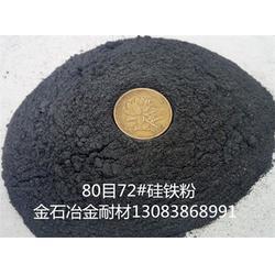 硅铁粒厂、定南县硅铁粒、安阳金石冶金耐材(查看)图片