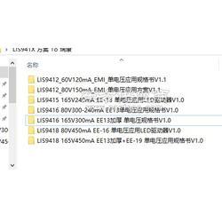 LIS9416 80V300mA 非隔离 LED 驱动方案图片