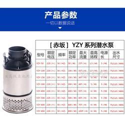 2017水族器材 赤坂YZY系列潜水泵图片