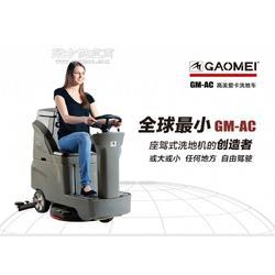 爱卡洗地车_驾驶式洗地机_爱卡驾驶式洗地车GM-AC图片