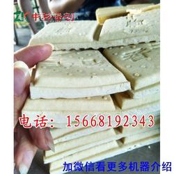 豆腐干机的,制作豆腐干的机器,自动豆腐干机多少钱,投资少,效益高图片
