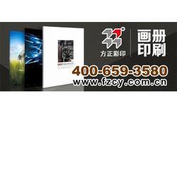 方正彩印(图),vi画册设计印刷,画册设计印刷图片