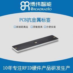 UHF PCB 抗金属 RFID电子标签 阅?#36742;?#31163;远 灵敏度高 BRT-30图片