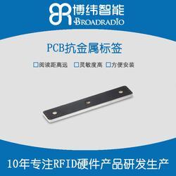 UHF PCB 抗金属 RFID电子标签 阅?#36742;?#31163;远 灵敏度高 BRT-28图片