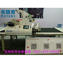 布路奇-自动拉布机 自动铺布机厂家图片